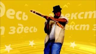 Отличная заставка к видеоролику о музыке.(Заставка к видео для музыки, 5 полей для вставки текста. Все заставки для видео по ссылке http://vseus.ru/n1027-gotovye_krasiv..., 2014-05-28T06:35:50.000Z)
