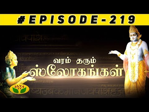 ~~~~~~~~ Varam Tharum Slogangal ~~~~~~~~   Varam Tharum Slogangal Is One Of The Nalai Namadhe Show Played In Your Jaya Tv On Monday to Friday Every Morning at 07:30 Am in Jaya Tv !!!                        #SUBSCRIBE to get more videos  https://www.youtube.com/user/jayatv1999  #Watch More Videos Click Link Below https://www.youtube.com/playlist?list=PLljM0HW-KjfociQNlWYqpEtY2AW3PzJj3