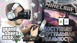 Доступная виртуальная реальность. Очки VR, обзор и проба в играх.(, 2015-10-19T13:24:18.000Z)