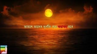 লোক দেখানো ইবাদত - Sheikh Amanullah Madani - Bangla Islamic Waz