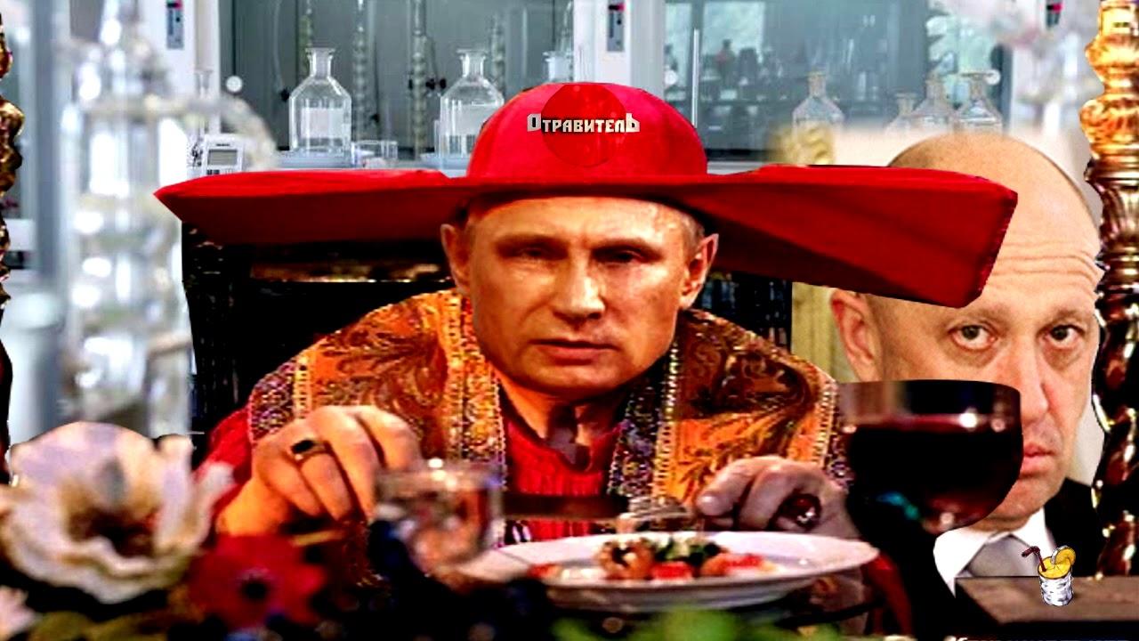 """Вакцина """"Путинка"""""""