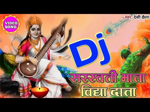 saraswati-puja-special-dj-remix-song-2021-  -2021saraswati-puja-special-bhakti-dj-song-desi-chhaila