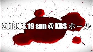 【CM】武骨夜 2018.08.19 sun@KBSホール thumbnail