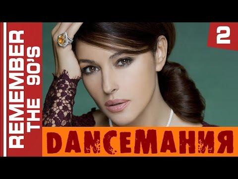 Remember The 90's - Danceмания #2