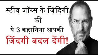 Steve Jobs Motivational Speech EVER! Hindi | स्टीव जॉब्स का प्रेरणादायक भाषण