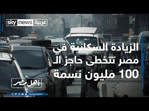 أهل مصر | الزيادة السكانية تتخطى الـ 100 مليون نسمة  - نشر قبل 3 ساعة