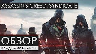Assassin's Creed: Syndicate - Обзор [Владимир Иванов]