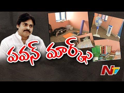 Pawan Kalyan Stays in Normal Hotel at Vizag    Pawan Kalyan Room Exclusive Visuals    NTV
