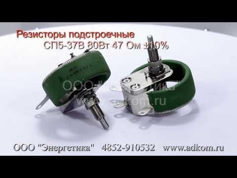 СП5-37В 80Вт 47 Ом ± 10% Резистор подстроечный  - видео