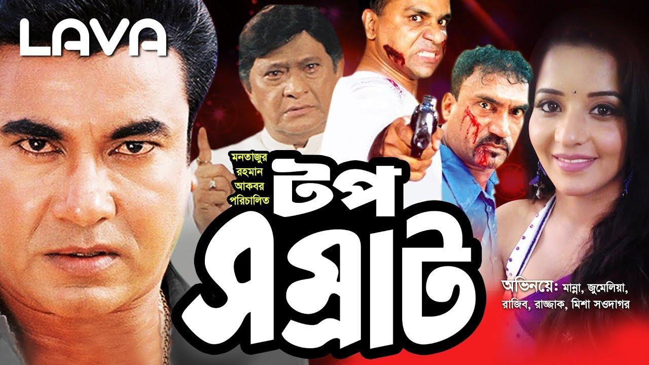 Top Shomrat   টপ সম্রাট   Manna, Jumelia, Razzak   Bangla Full Movie