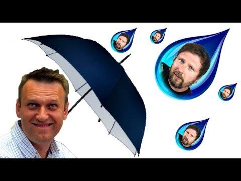Защищаю Навального от