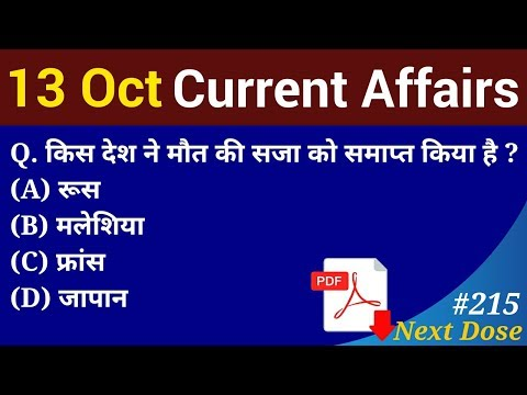 Next Dose #215 | 13 October 2018 Current Affairs | Daily Current Affairs | Current Affairs In Hindi