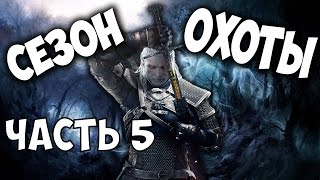 Ведьмак 3: Дикая Охота [Witcher 3] - Сезон охоты - ч.5 - Ведьмачья Кузница