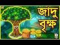 জাদু বৃক্ষ - Rupkothar Golpo   Bangla Cartoon   Bengali Fairy Tales   Tuk Tuk TV Bengali