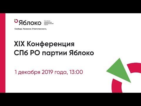 XIX Конференция СПб РО Яблоко - основная камера (с таймкодами)