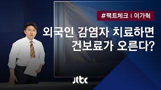 [팩트체크] 중국인 감염자 치료 때문에 내 건보료 오른다? / JTBC 뉴스룸