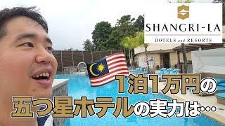 マレーシアのプトラジャヤでシャングリラホテルに泊まってみました。そのときの宿泊レビュー動画です。 1泊1万円という5つ星ホテルを展開する...