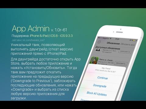 Как откатить любое приложение на iOS без компьютера | Твик App Admin