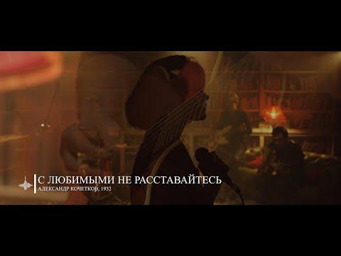 Смотреть клип Женя Любич - С Любимыми Не Расставайтесь