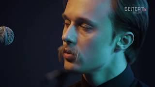 Молчат Дома - Звёзды (Unreleased)