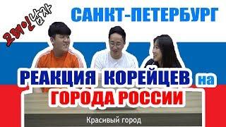 Корейцы знакомятся с городами России/상트페테르부르크를 처음 본 한국인들의 반응