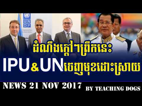 Khmer Hot News RFA Radio Free Asia Khmer Morning Tuesday 11/21/2017