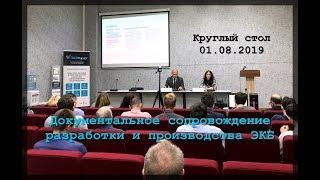 Документальное сопровождение разработки и производства ЭКБ (Техническое задание на ОКР)