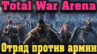 Толпа против армии - бесплатная онлайн стратегия Total War: Arena