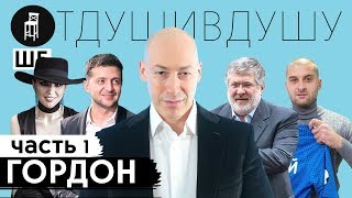 Дмитрий Гордон про Марув, Зеленского, Ракицкого и Коломойского
