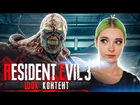 ПОТЕРЯЛА ГОЛОС ОТ СТРАХА! ► Resident Evil 3 / Remake ► ПОЛНОЕ ПРОХОЖДЕНИЕ Резидент эвил 3