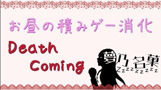 [LIVE] 【DeathComing#3】久々の死神代行業なのです【夢乃名菓ののんびりゲーム生放送】