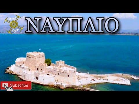 Ναύπλιο | Nafplio, which was once the capital of Greece