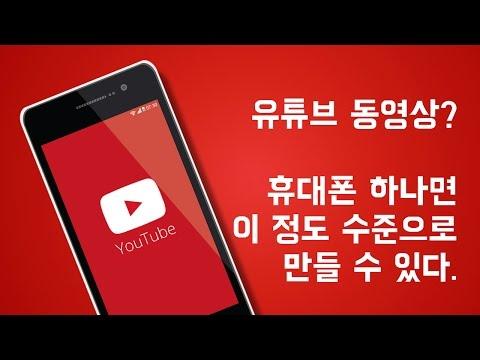 휴대폰 동영상 편집 어플이면 동영상 만들기