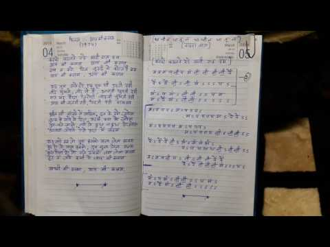 Flute notation in hindi song...