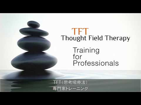 Thought Field Therapy Promotional Video
