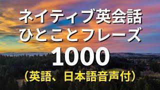 ネイティブ英会話ひとことフレーズ1000 - Learn English for Japanese Speakers