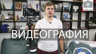 Видеография e05: Использование Стэдикама при Съемке Видео - Kaddr.com