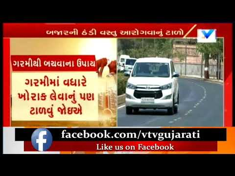 Red alert for 3 days in Rajkot, temp may surge above 45 degrees | Vtv News