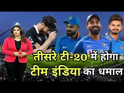 भारत न्यूजीलैंड तीसरा टी20 मैच, रोहित शर्मा, राहुल और अय्यर करेंगे धमाल, कोहली का ब्यान