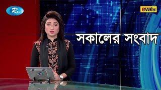 Rtv News | সকালের সংবাদ | 24 June-2019 | Rtv | Sokaler Songbad