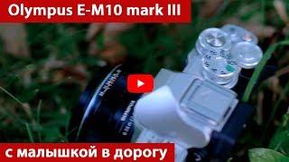 обзор Olympus OM-D E-M10 Mark 3 - опыт использования