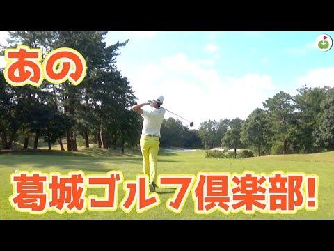 カモシカにも出会える超名門「葛城ゴルフ倶楽部」山名コースをラウンドしてみよう。