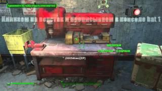Как убрать лимит построек в Fallout 4 без модов и программ