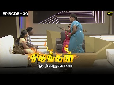 Nijangal with kushboo is a reality show to sort out untold issues. Here is the episode 30 of #Nijangal telecasted in Sun TV on 28/11/2016. We Listen to your vain and cry.. We Stand on your side to end the bug, We strengthen the goodness around you.   Lets stay united to hear the untold misery of mankind. Stay tuned for more at http://bit.ly/SubscribeVisionTime  Life is all about Vain and Victories.. Fortunes and unfortunes are the  pole factor of human mind. The depth of Pain life creates has no scale. Kushboo is here with us to talk and lime light the hopeless paradox issues  For more updates,  Subscribe us on:  https://www.youtube.com/user/VisionTimeThamizh  Like Us on:  https://www.facebook.com/visiontimeindia