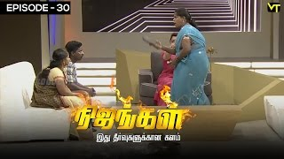 Nijangal - With Kushboo - நிஜங்கள் Sun TV Episode 30 | 28/11/2016