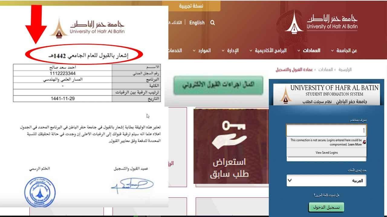 خطوات إكمال إجراءات القبول في جامعة حفر الباطن كيفية تأكيد القبول في جامعة حفر الباطن Youtube