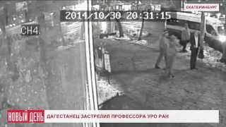 Дагестанец застрелил профессора УрО РАН