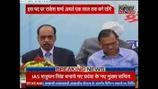 IAS Shatrughna Singh appointed as New Chief Secretary of Uttarakhand