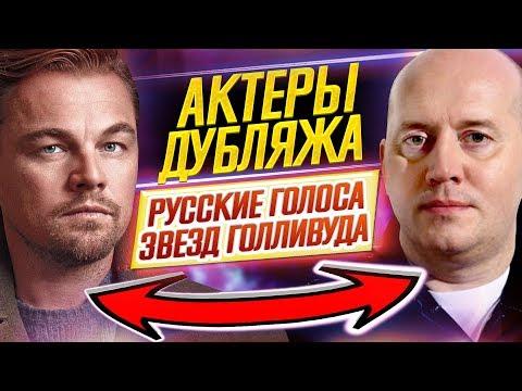 АКТЕРЫ ДУБЛЯЖА // Русские голоса звёзд Голливуда // ДКино