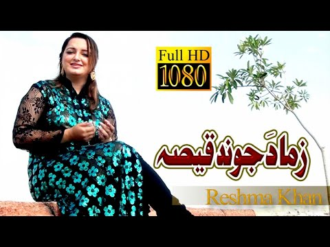 Reshma khan New pashto HD song - Zama da jwand qeesa thumbnail